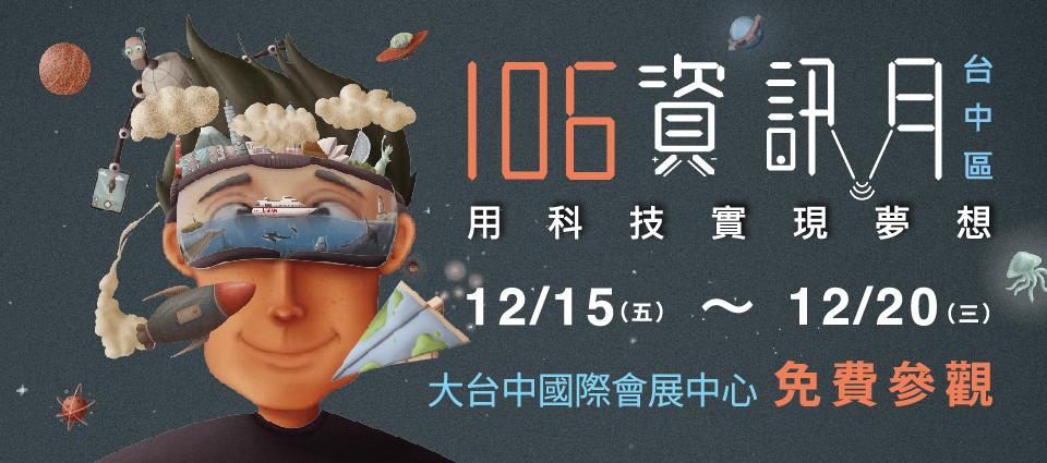 106資訊月(台中區)展覽活動