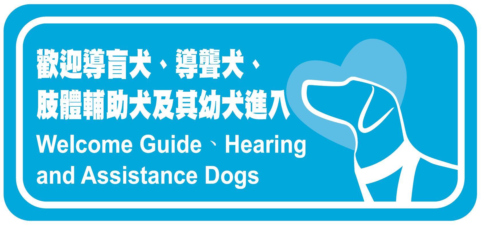 本活动欢迎导盲犬进入标章