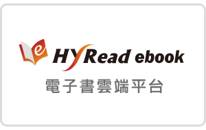 HyRead ebook 電子書平台