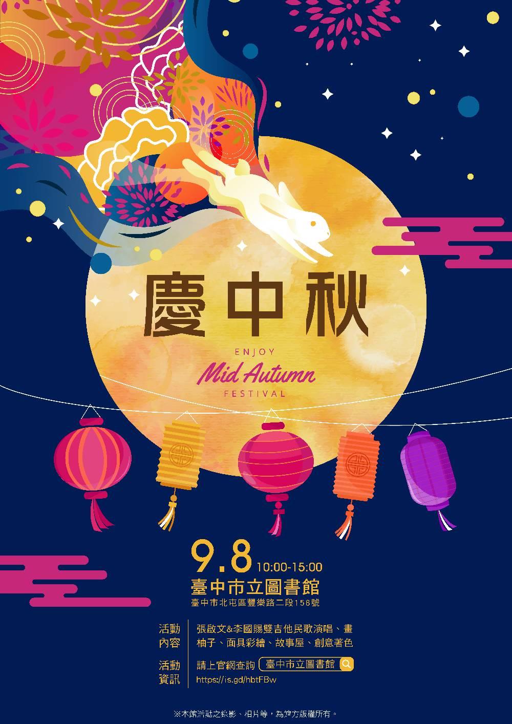台中市立圖書館慶中秋系列活動