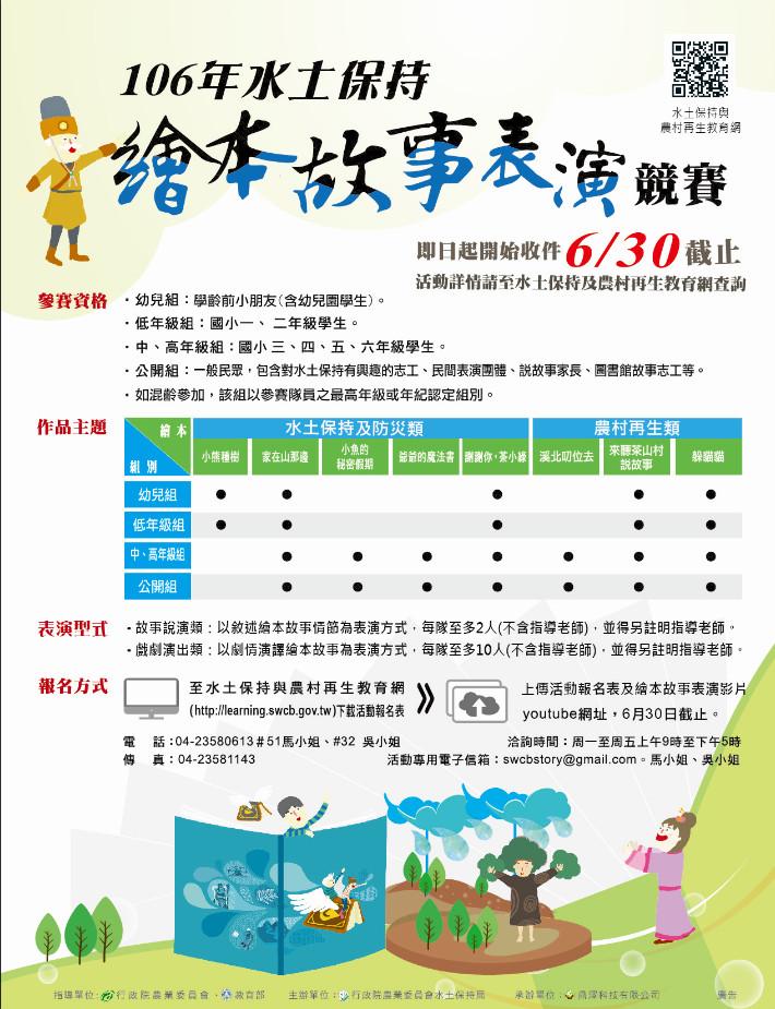 106年繪本故事表演競賽海報