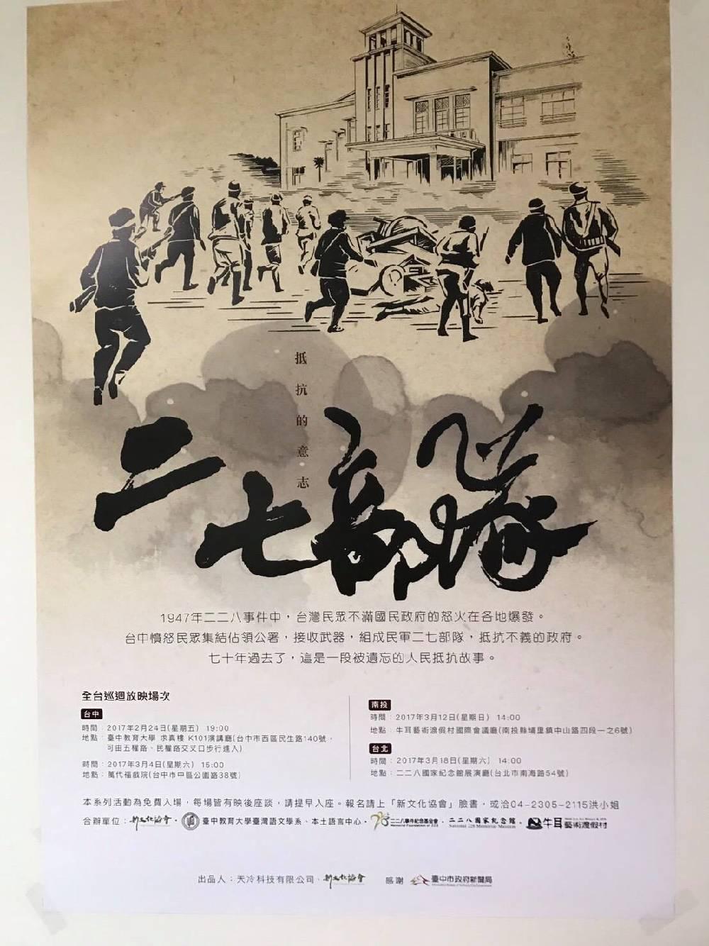 「二七部隊」紀錄片巡迴展活動文宣